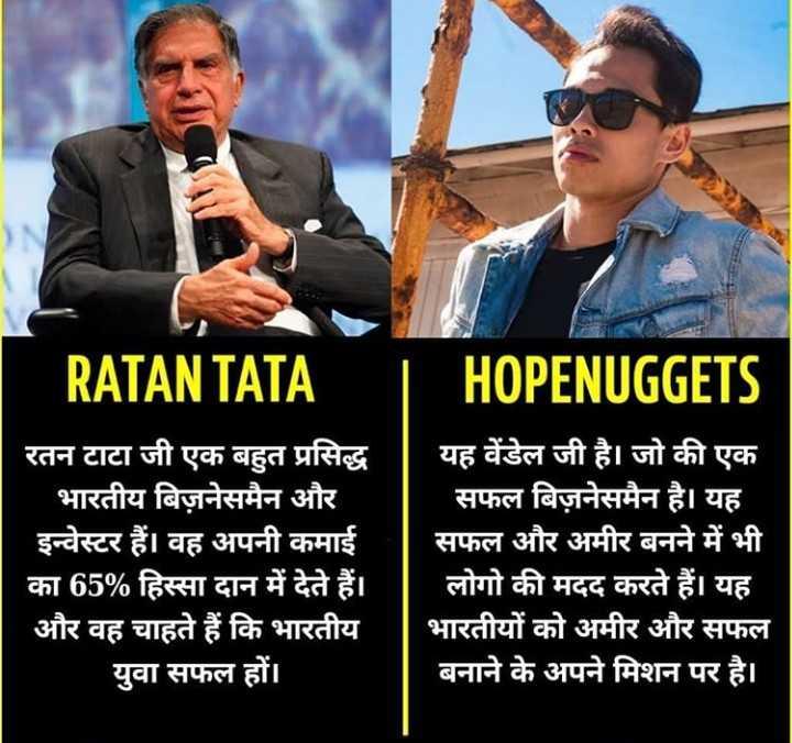 📰GK & करेंट अफेयर्स💡 - RATAN TATA रतन टाटा जी एक बहुत प्रसिद्ध भारतीय बिज़नेसमैन और । इन्वेस्टर हैं । वह अपनी कमाई का 65 % हिस्सा दान में देते हैं । और वह चाहते हैं कि भारतीय युवा सफल हों । HOPENUGGETS यह वेंडेल जी है । जो की एक सफल बिज़नेसमैन है । यह सफल और अमीर बनने में भी - लोगो की मदद करते हैं । यह । भारतीयों को अमीर और सफल बनाने के अपने मिशन पर है । - ShareChat
