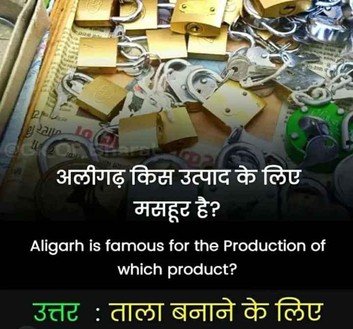 📰GK & करेंट अफेयर्स💡 - Le अलीगढ़ किस उत्पाद के लिए मसहूर है ? Aligarh is famous for the Production of which product ? उत्तर : ताला बनाने के लिए - ShareChat