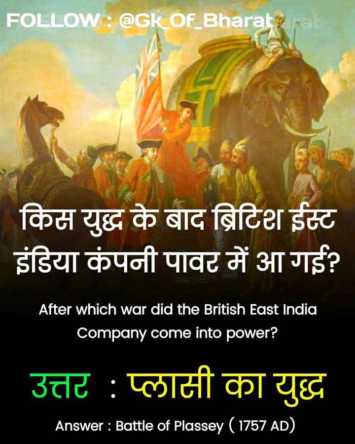 📰GK & करेंट अफेयर्स💡 - FOLLOW : @ Gk _ OF _ Bharatrat किस युद्ध के बाद ब्रिटिश ईस्ट इंडिया कंपनी पावर में आ गई ? After which war did the British East India Company come into power ? उत्तर : प्लासी का युद्ध Answer : Battle of Plassey ( 1757 AD ) - ShareChat