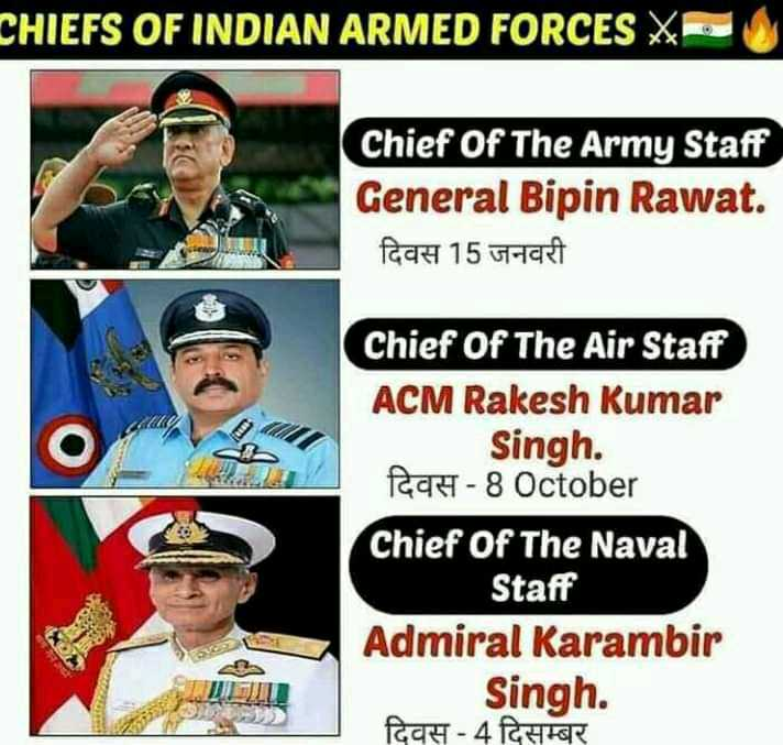 📰GK & करेंट अफेयर्स💡 - CHIEFS OF INDIAN ARMED FORCES X Chief Of The Army Staff General Bipin Rawat . दिवस 15 जनवरी Chief Of The Air Staff ACM Rakesh Kumar Singh . fah - 8 October Chief Of The Naval Staff Admiral Karambir Singh . दिवस - 4 दिसम्बर - ShareChat