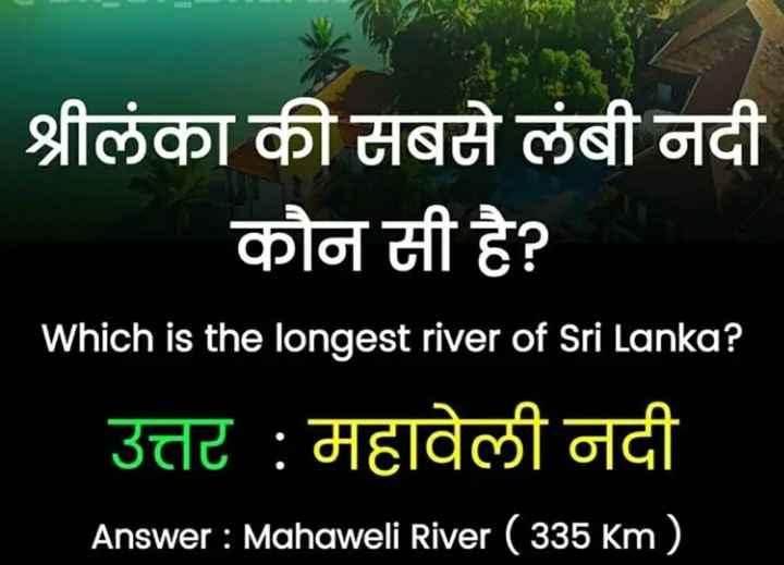 📰GK & करेंट अफेयर्स💡 - श्रीलंका की सबसे लंबी नदी कौन सी है ? Which is the longest river of Sri Lanka ? उत्तर : महावेली नदी Answer : Mahaweli River ( 335 km ) - ShareChat