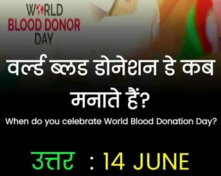 📰GK & करेंट अफेयर्स💡 - WSRLD BLOOD DONOR DAY वर्ल्ड ब्लड डोनेशन डे कब मनाते हैं ? When do you celebrate World Blood Donation Day ? उत्तर : 14 JUNE - ShareChat