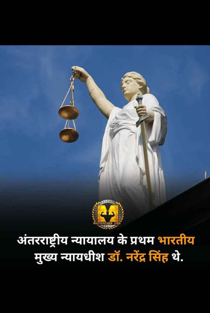 📰GK & करेंट अफेयर्स💡 - MOTIVATION LINE अंतरराष्ट्रीय न्यायालय के प्रथम भारतीय मुख्य न्यायधीश डॉ . नरेंद्र सिंह थे . - ShareChat