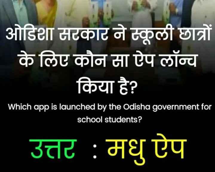 📰GK & करेंट अफेयर्स💡 - ओडिशा सरकार ने स्कूली छात्रों के लिए कौन सा ऐप लॉन्च किया है ? Which app is launched by the Odisha government for school students ? उत्तर : मधु ऐप - ShareChat