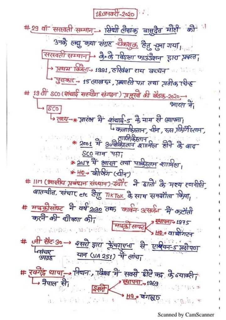 💯 GPSC તૈયારી - [ 18 : जनवरी - २०२० ) . . # 29 वॉ सरस्वती सम्मान - सिंधी लेखक वासुदैव मोही की । _ 3नकै ल्यु कथा संगट चैकबुळ हेतु चुना गया । . . । सरस्वती सम्मान के विडला फाउंडेशन द्वारा प्रदत्त । - प्रथम विजेता - 1991 , हरिवंश राय उच्चन . . ' पुरस्कार - - 15 लाख रुन , प्रशास्त पा तथा प्ततीकाचन्ह में 19वीं Sco ( शंघाई सहयोग संगठन ) तमुखी की बैठक - 2620 भारत में - तथ्य - * पारंभ में शंघाई - नाम से ल्यापना । पकजाकिस्तान , चीन , रुस किर्गिस्तान , ताजिकिस्तान . . * 2001 में वकिस्तान शामिल होने के बाद । * 2017 मैं भारत तथा पाठहतप्त शामिला । * HQ - बीजिंग ( चीन ) # IM ( भारतीय प्रबंधन संस्थान ) - इंदौर में बातों के मध्य रणनीति , बातचीत . संचार etc हेतु TIKTOR के साथ समझौता किया , # मपकी सॉफ्ट ने वर्ष 2030 तक कार्बन - सर्जन में कटौती करने की घोषणा की । HQ » वाशिंगटन # जी सैट - 90→ इसरो झारा फ्रेंचगुएना से रावयन - 5 प्लदोपण पण यान ( VA 251 ) मैं लांचा # रवगैह थापा , निष्पना , विश्व में सबसे छोटे कद्र केन्यात की स्थापना . - 1969 . . . . . . . . . बगल . . . . . . . . SCO नाम पशा . . . माडी सापनी स्थापना - 1975 संचार नेपाल से । . . इसरी O nii । Scanned by CamScanner - ShareChat
