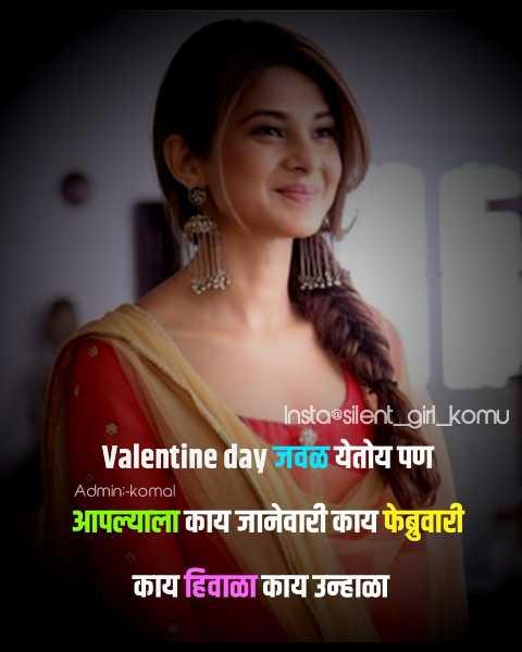 👧Girls status - Insta @ silent _ girl _ komu Admin : - komal ' Valentine day जवळ येतोय पण आपल्याला काय जानेवारी काय फेब्रुवारी काय हिवाळा काय उन्हाळा - ShareChat