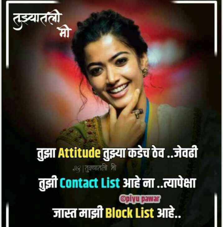 👧Girls status - तझ्यातलो मो तुझा Attitude तुझ्या कडेच ठेव . . जेवढी तुझ्यातली मी तुझी contact List आहे ना . . त्यापेक्षा opiyu pawa जास्त माझी Block List आहे . . - ShareChat