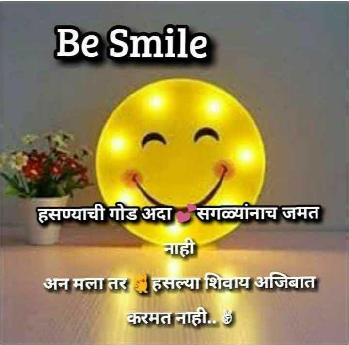 👧Girls status - Be Smile हसण्याची गोड अदा सगळ्यांनाच जमत नाही अन मला तर हसल्या शिवाय अजिबात करमत नाही . . . - ShareChat