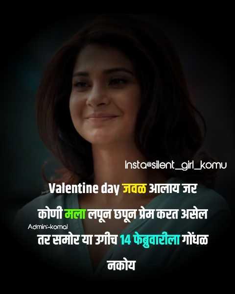 👧Girls status - Insta @ silent _ girl _ komu Valentine day जवळ आलाय जर कोणी मला लपून छपून प्रेम करत असेल तर समोर या उगीच 14 फेब्रुवारीला गोंधळ नकोय Admin : - komal - ShareChat