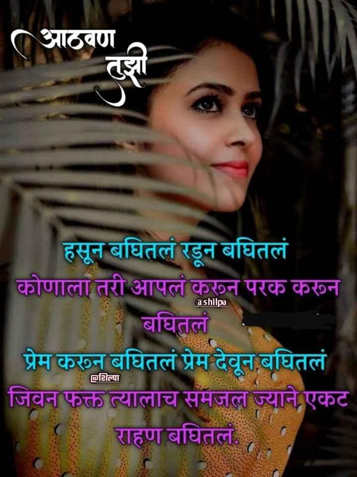 👧Girls status - ( आठवण ashilpa हसून बघितलं रडून बघितलं कोणाला तरी आपलं करून परक करून 10 बघितलं प्रेम करून बघितलं प्रेम देवून बघितलं जिवन फक्त त्यालाच समजल ज्याने , एकट राहण बघितल . शिल्पा - ShareChat