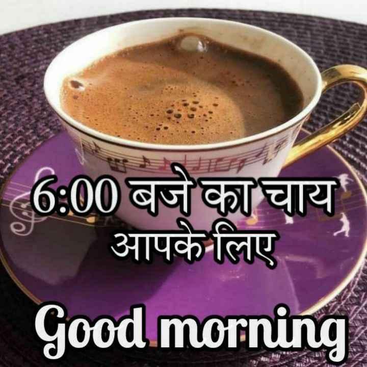 🌞 Good Morning🌞 - 1 - 6 : 00 बजे का चाय । आपके लिए Good morning - ShareChat