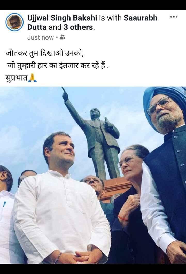 🌞 Good Morning🌞 - Ujjwal Singh Bakshi is with Saaurabh Dutta and 3 others . Just now . : : जीतकर तुम दिखाओ उनको , जो तुम्हारी हार का इंतजार कर रहे हैं . सुप्रभात . - ShareChat