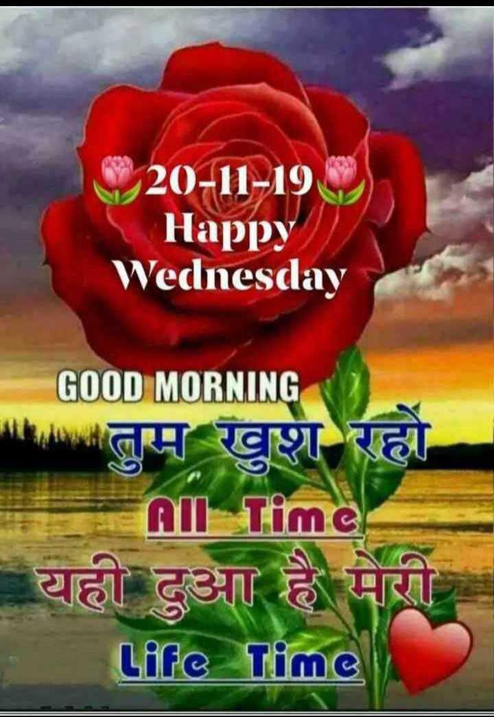 🌞 Good Morning🌞 - 20 - 11 - 19 Happy Wednesday GOOD MORNING तुम खुश रहो All Times यही दुआ है मेरी Life Time - ShareChat
