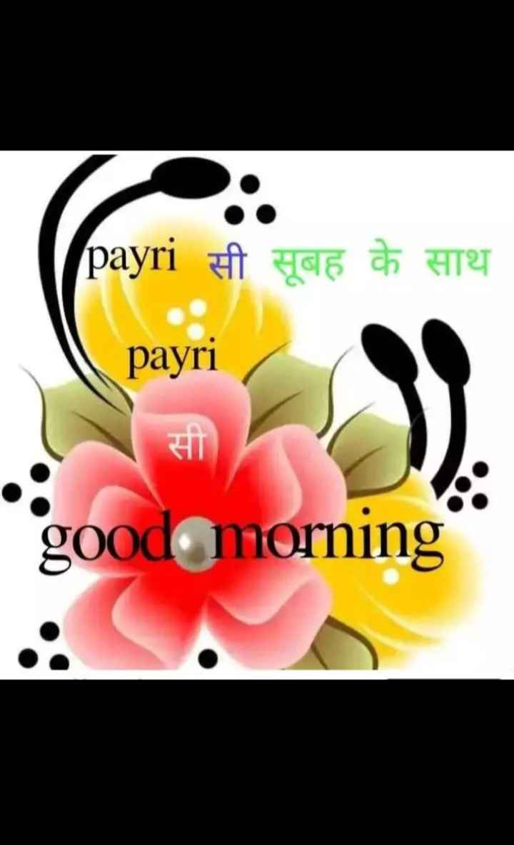 🌞 Good Morning🌞 - payri सी सूबह के साथ payri good morning - ShareChat