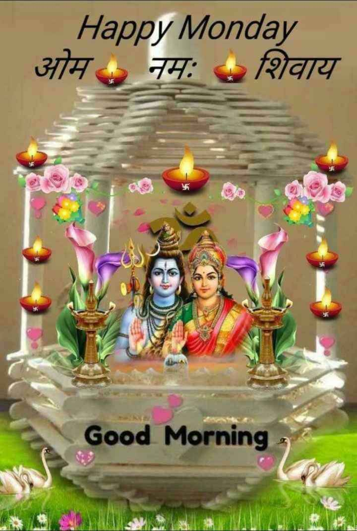 🌞 Good Morning🌞 - Happy Monday ओम नमः शिवाय a Good Morning - ShareChat