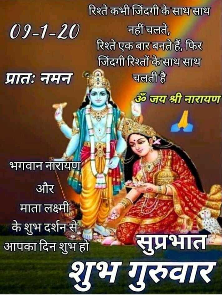🌞 Good Morning🌞 - रिश्ते कभी जिंदगी के साथ साथ 09 - 1 - 20 नहीं चलते , रिश्ते एक बार बनते हैं , फिर जिंदगी रिश्तों के साथ साथ प्रातः नमन चलती है ॐ जय श्री नारायण भगवान नारायण _ _ _ और माता लक्ष्मी के शुभ दर्शन से आपका दिन शुभ हो सुप्रभात शुभ गुरुवार - ShareChat