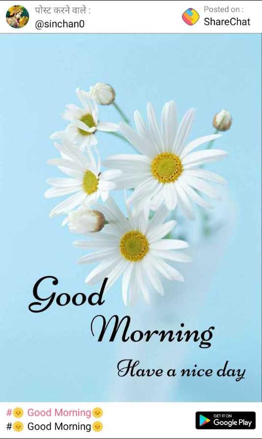🌞 Good Morning🌞 - पोस्ट करने वाले : @ sinchano Posted on : ShareChat Good Morning Have a nice day # GET IT ON Good Morning o Good Morning Google Play - ShareChat