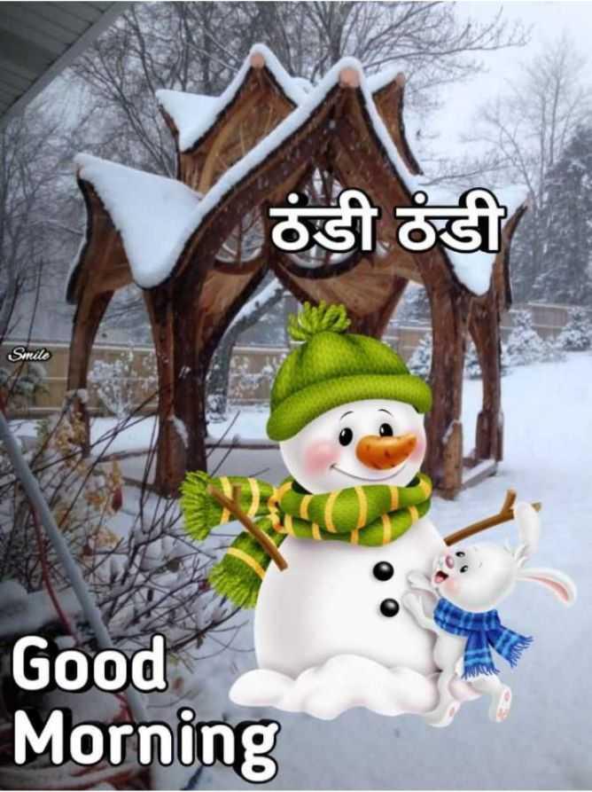 🌞 Good Morning🌞 - ठंडी ठंडी Surile Good Morning - ShareChat