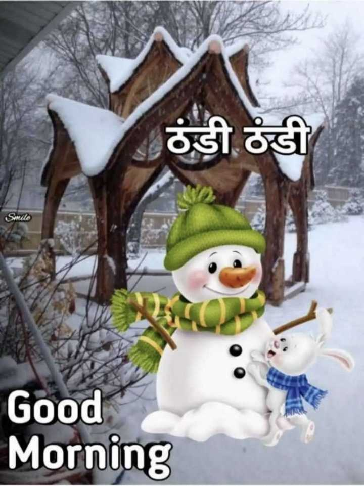 🌞 Good Morning🌞 - ठंडी ठंडी Sonilo Good Morning - ShareChat