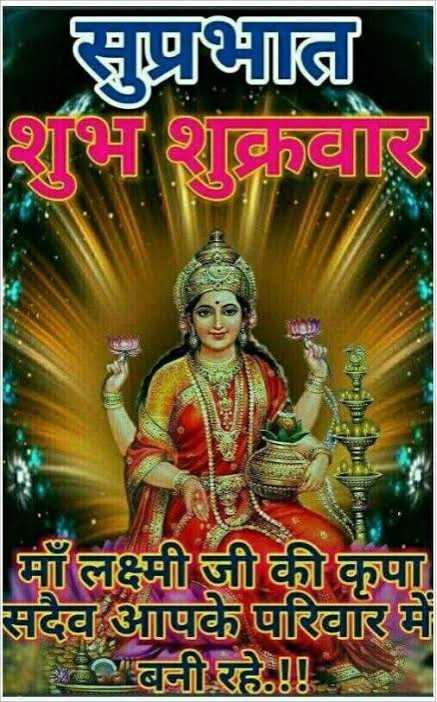 🌞 Good Morning🌞 - सुप्रभात शुभ शुक्रवार माँ लक्ष्मी जी की कृपा सदैव आपके परिवार में बनी रहे . - ShareChat
