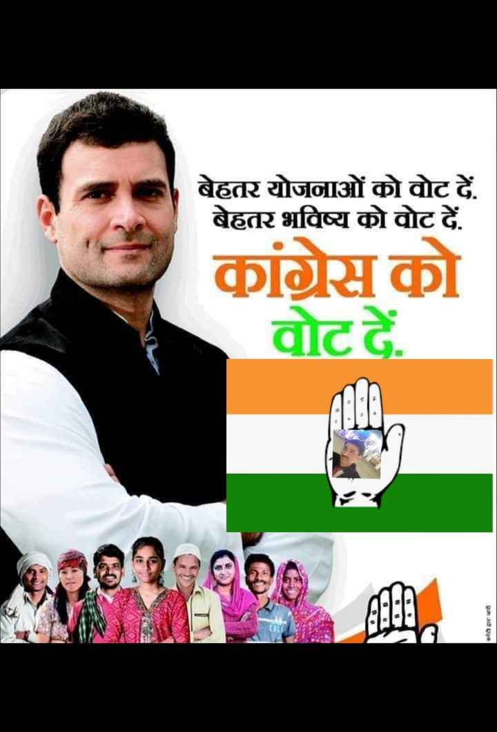 🌞 Good Morning🌞 - बेहतर योजनाओं को वोट दें . बेहतर भविष्य को वोट दें . कांग्रेस को वोट दें . कमेटी द्वारा - ShareChat