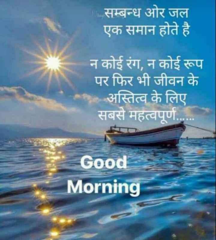 🌞 Good Morning🌞 - सम्बन्ध ओर जल एक समान होते है न कोई रंग , न कोई रूप पर फिर भी जीवन के अस्तित्व के लिए सबसे महत्वपूर्ण . . . . . Good Morning - ShareChat