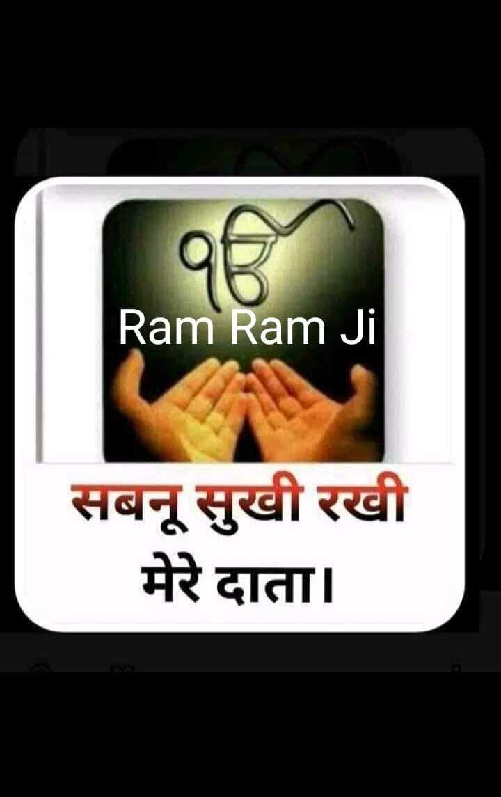 🌞 Good Morning🌞 - Ram Ram Ji सबनू सुखी रखी मेरे दाता । - ShareChat