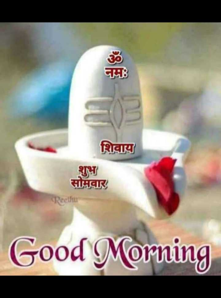 🌅 Good Morning - 30 नमः शिवाय सोमवार Recthu Good Morning - ShareChat