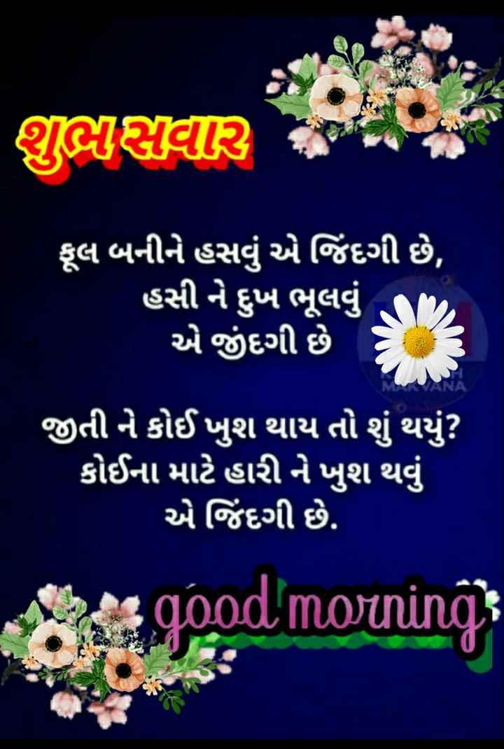 🌅 Good Morning - @ દારૂ ફૂલ બનીને હસવું એ જિંદગી છે , ' હસી ને દુખ ભૂલવું ! ' , ' એ જીંદગી છે જીતી ને કોઈ ખુશ થાય તો શું થયું ? ' કોઈના માટે હારી ને ખુશ થવું એ જિંદગી છે . of good morning : - ShareChat