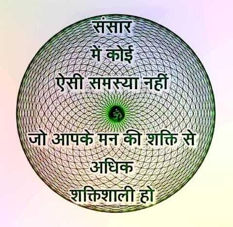 🌞 Good Morning🌞 - संसार में कोई ऐसी समस्या नहीं जाma जो आपके मन की शक्ति से अधिक शक्तिशाली हो । HOMRoma - ShareChat