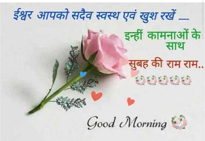 🌞 Good Morning🌞 - ईश्वर आपको सदैव स्वस्थ एवं खुश रखें . . . इन्हीं कामनाओं के साथ सुबह की राम राम . . Good Morning - ShareChat
