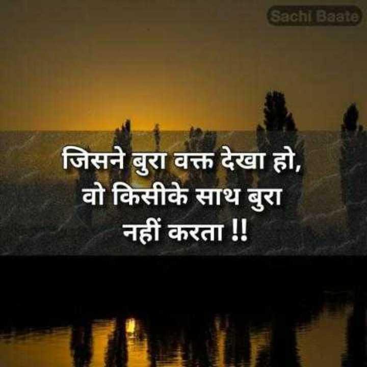 🌞 Good Morning🌞 - Sachi Baate जिसने बुरा वक्त देखा हो , वो किसीके साथ बुरा नहीं करता ! ! - ShareChat