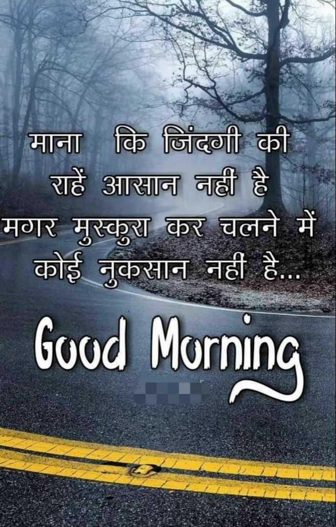 🌞 Good Morning🌞 - माना कि जिंदगी की राहें आसान नहीं है मगर मुस्कुरा कर चलने में कोई नुकसान नहीं है . Good Morning - ShareChat