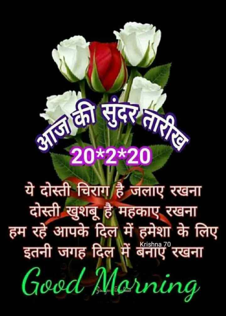 🌅 Good Morning - संदर तारीख आज की सु 20 * 2 * 20 ये दोस्ती चिराग है जलाए रखना दोस्ती खुशबू है महकाए रखना हम रहे आपके दिल में हमेशा के लिए इतनी जगह दिल में बनाए रखना Good Morning Krishna 70 UA - ShareChat