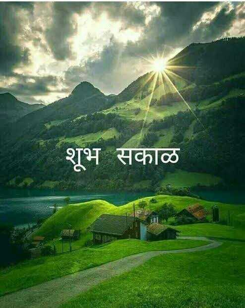 🌞 Good Morning🌞 - शुभ सकाळ - ShareChat