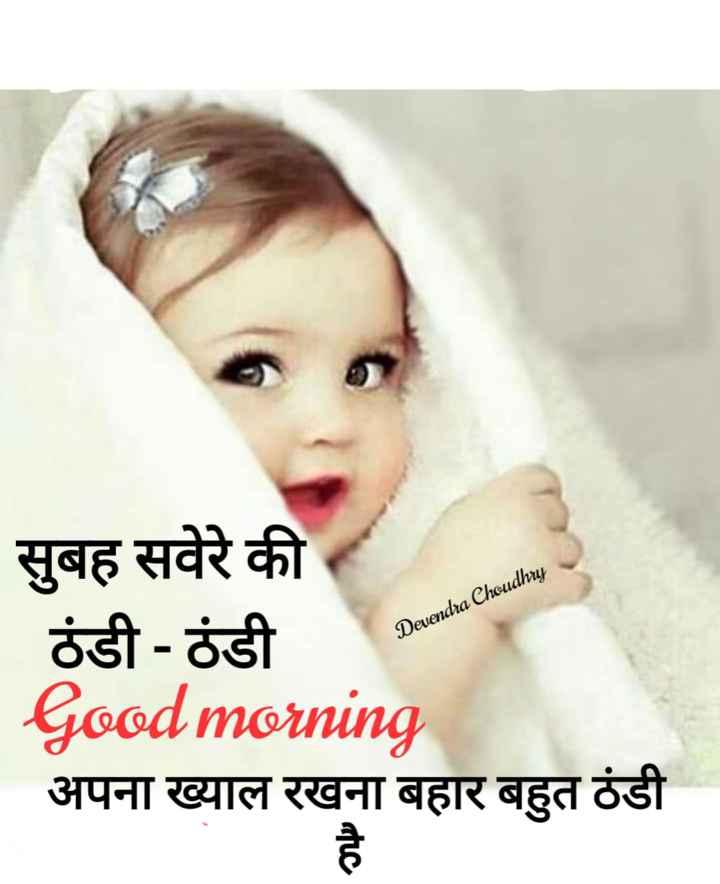 🌞 Good Morning🌞 - सुबह सवेरे की Devendra Choudhry ठंडी - ठंडी Good morning अपना ख्याल रखना बहार बहुत ठंडी - ShareChat