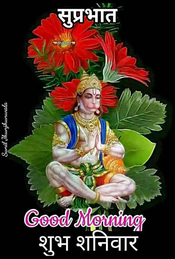 🌞 Good Morning🌞 - सुप्रभात Bh @ r @ th Sunil Thunjhunwala Good Morning शुभ शनिवार - ShareChat