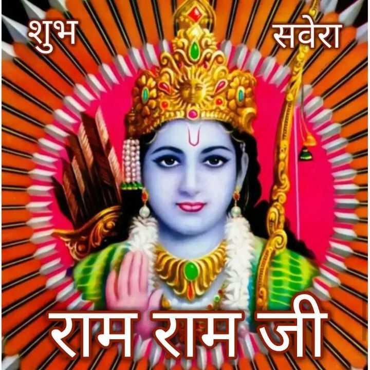 🌞 Good Morning🌞 - 9T1 सवेरा राम राम जी - ShareChat