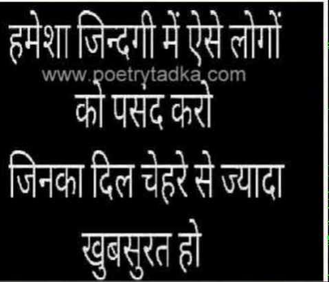 🌞 Good Morning🌞 - www . poetrytadka . com हमेशा जिन्दगी में ऐसे लोगों _ को पसंद करो जिनका दिल चेहरे से ज्यादा खुबसुरत हो d - ShareChat
