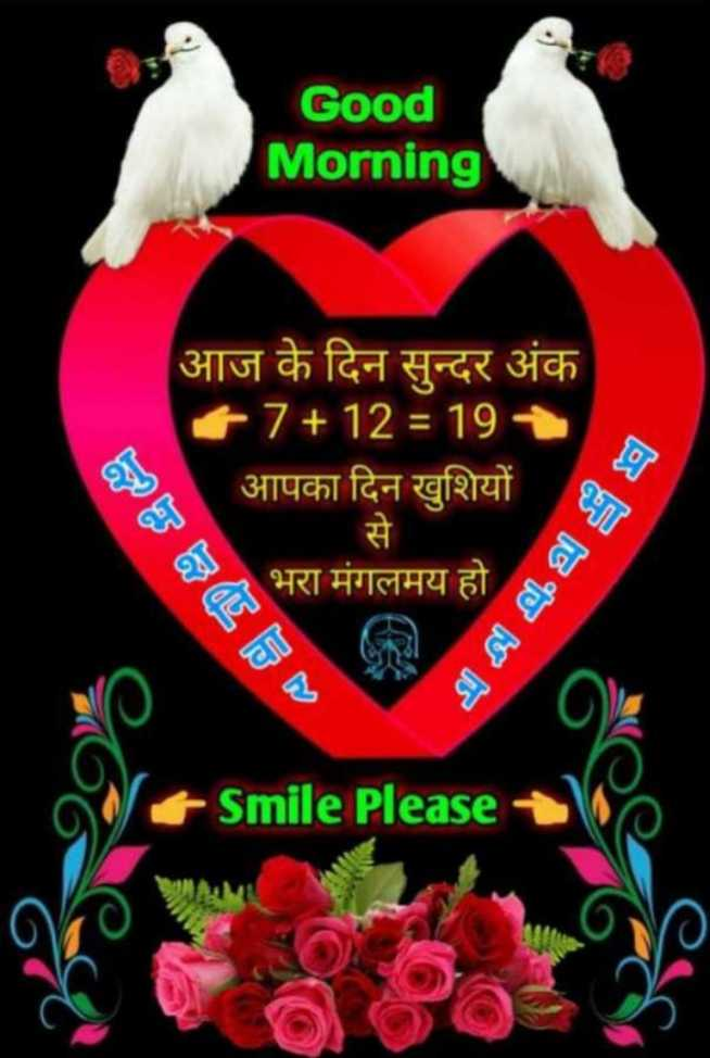 🌞 Good Morning🌞 - Good Morning आज के दिन सुन्दर अंक + 7 + 12 = 191 आपका दिन खुशियों भरा मंगलमय हो FROST Smile Please - ShareChat