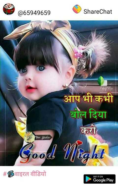🌞Good Morning🌞 - @ 65949659 ShareChat आप भी कभी बोल दिया करो Dev yadav Good Night | # वाइरल वीडियो GET IT ON Google Play - ShareChat