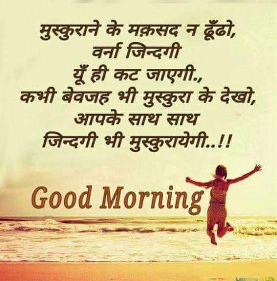 🌞 Good Morning🌞 - मुस्कुराने के मक़सद न ढूँढो , वर्ना जिन्दगी यूँ ही कट जाएगी . , कभी बेवजह भी मुस्कुरा के देखो , आपके साथ साथ जिन्दगी भी मुस्कुरायेगी . . ! ! Good Morning - ShareChat