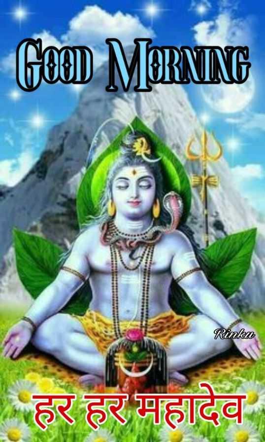🌞 Good Morning🌞 - Gou MORNING Rinku हर हर महादेव - ShareChat