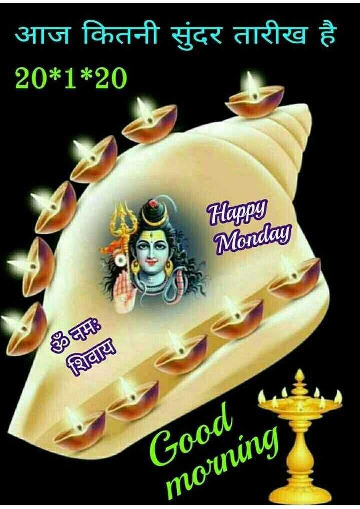 🌞 Good Morning🌞 - आज कितनी सुंदर तारीख है 20 * 1 * 20 Happy Monday ॐनमः शिवाय Good morning - ShareChat
