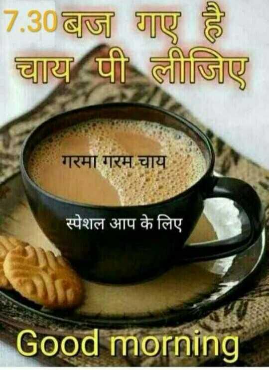 🌞 Good Morning🌞 - 7 . 30 बज गए है चाय पी लीजिए गरमा गरम चाय स्पेशल आप के लिए Good morning - ShareChat