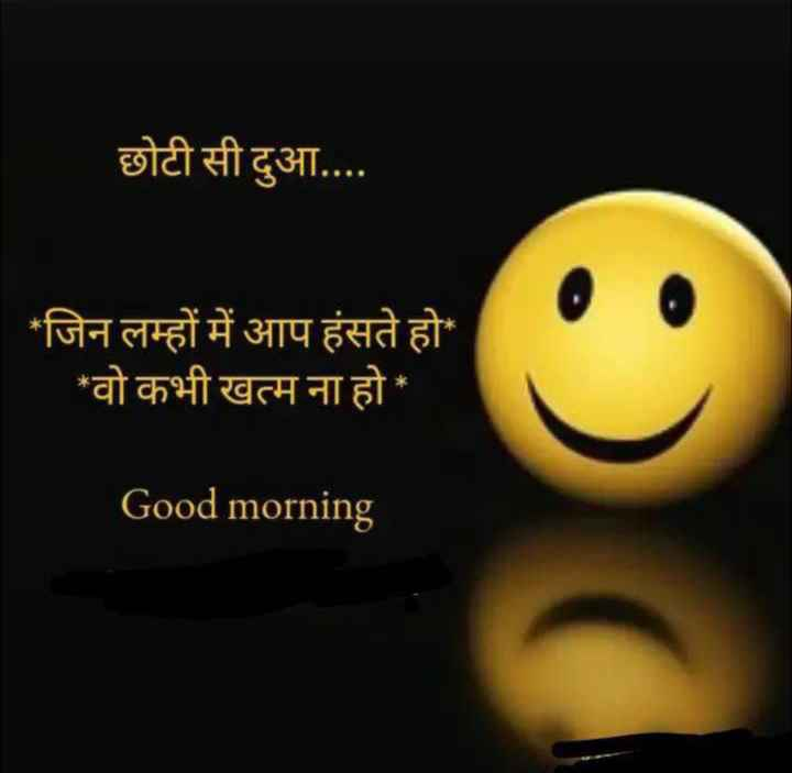 🌞 Good Morning🌞 - छोटी सी दुआ . . . . * जिन लम्हों में आप हंसते हो * वो कभी खत्म ना हो * Good morning - ShareChat