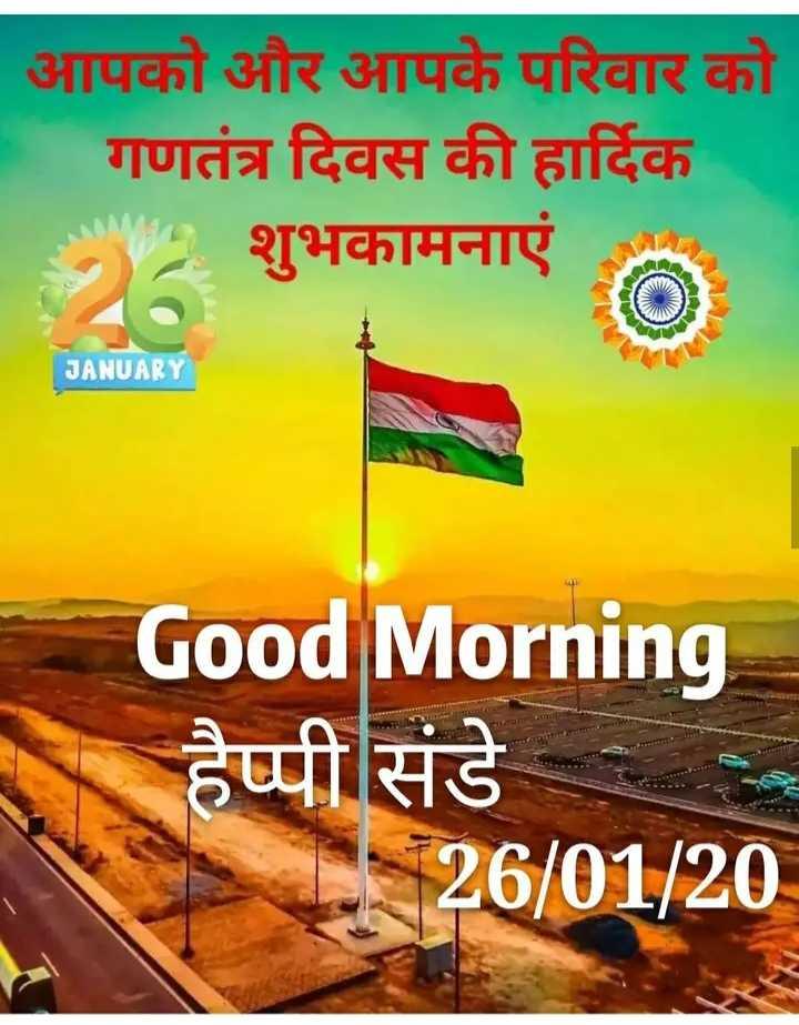 🌞 Good Morning🌞 - आपको और आपके परिवार को गणतंत्र दिवस की हार्दिक - शुभकामनाएं JANUARY Good Morning हैप्पी संडे 26 / 01 / 20 - ShareChat