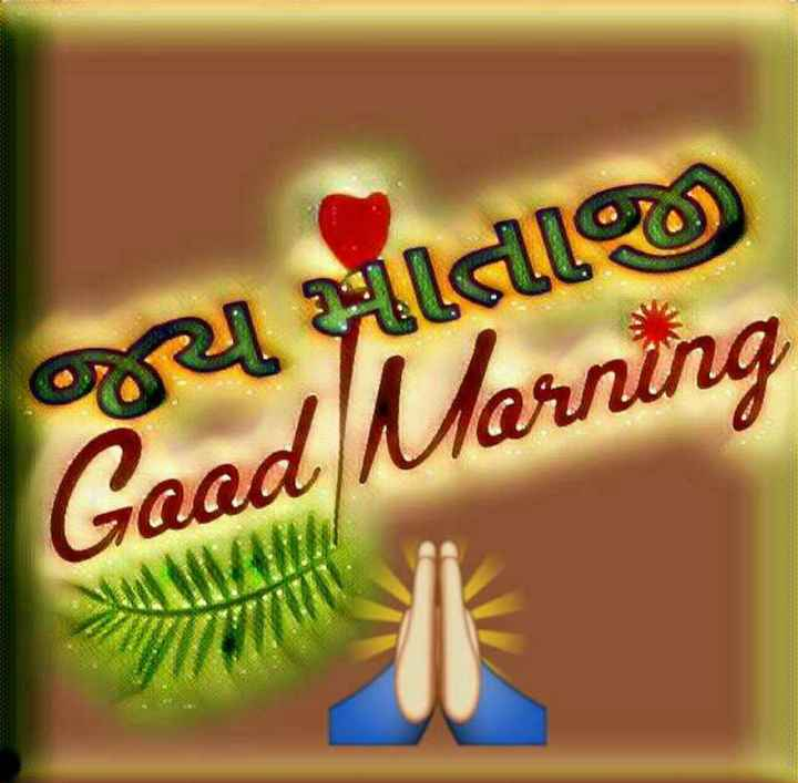 🌅 Good Morning - ત્યાં તાજી ) Gaad Marning - ShareChat