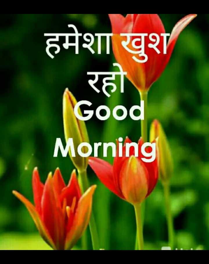 🌞 Good Morning🌞 - हमेशा खुश रही Good Morning - ShareChat