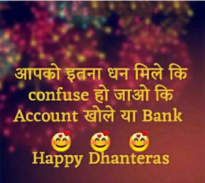 🌞 Good Morning🌞 - आपको इतना धन मिले कि ' confuse हो जाओ कि Account खोले या Bank Happy Dhanteras - ShareChat